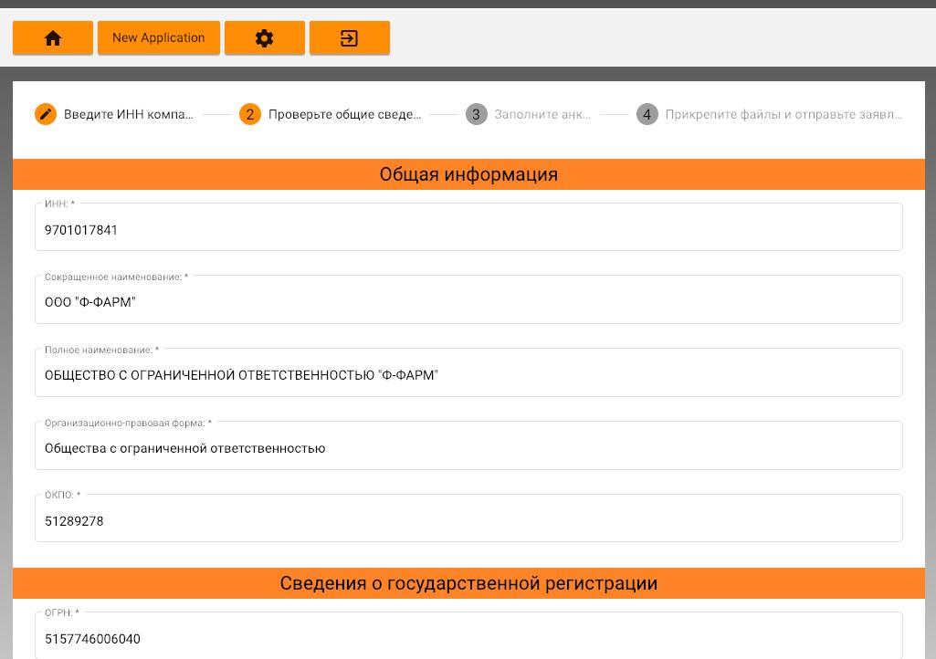 Интерфейс кабинета корпоративного клиента банка (Открытие расчетного счета)